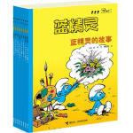 蓝精灵系列(全八册)