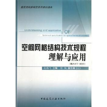 《空间网格结构技术规程理解与应用