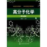 高分子化学(潘祖仁)(五版)