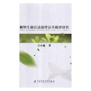 植物生命活动规律及其机理研究