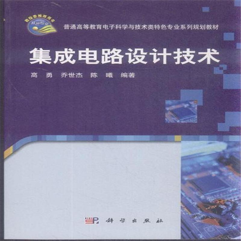 《集成电路设计技术》