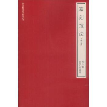 篆刻技法(修订本)