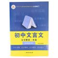 初中文言文完全解读一本通