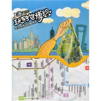 上海2010玩转世博绘-手绘世博园区眼镜布