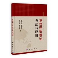 【RT7】竞优评析理论方法与应用 赵希男 科学出版社 9787030338402
