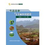 生态农业与美丽乡村建设