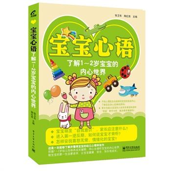 宝宝心语 了解1~2岁宝宝的内心世界(双色) 张卫东,陶红亮 9787121218934