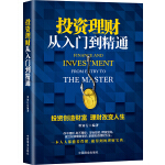投资理财从入门到精通(本书是为国人定制的一本书读懂投资理财学。其中有巴菲特必授的集中投资理论和信用管理,带你了解互联网金融、学会风险投资,阅读本书开始实现自己的价值投资! )