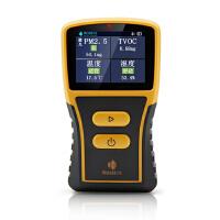 激光PM2.5检测仪甲醛检测仪TVOC 蓝牙APP青核桃T1系列