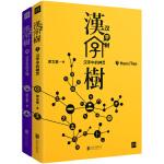 汉字树(7+8套装2册,汉字中的神灵+汉字中的万物)