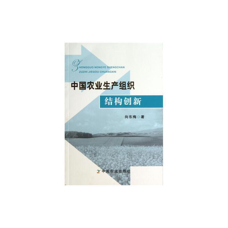 《中国农业生产组织结构创新