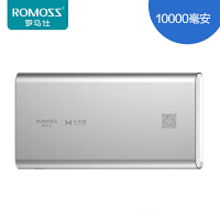 ROMOSS/罗马仕 10000毫安移动电源 金属充电宝