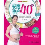 好生活百事通:安度孕产40周