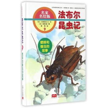 蟋蟀和蝗虫的故事-法布尔昆虫记-9-名家名绘版