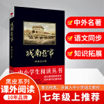 城南旧事(中小学生必读丛书--教育部新课标推荐书目) 133000多名读者热评!