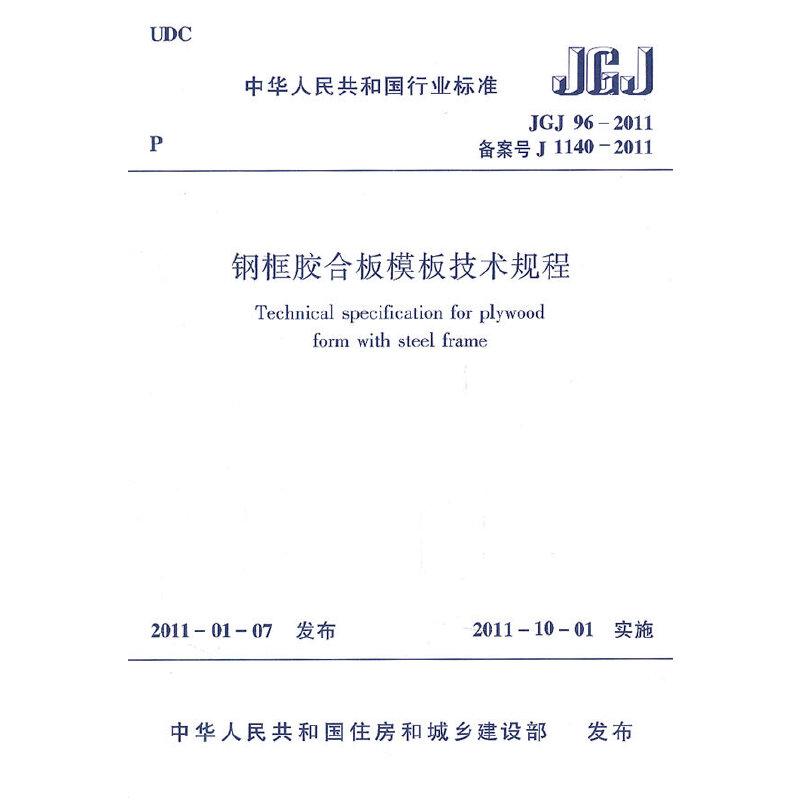 《钢框胶合板模板技术规程》(本社.)【简介