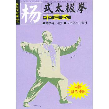 杨式太极拳十三式(内附彩色挂图)——简化太极拳丛书