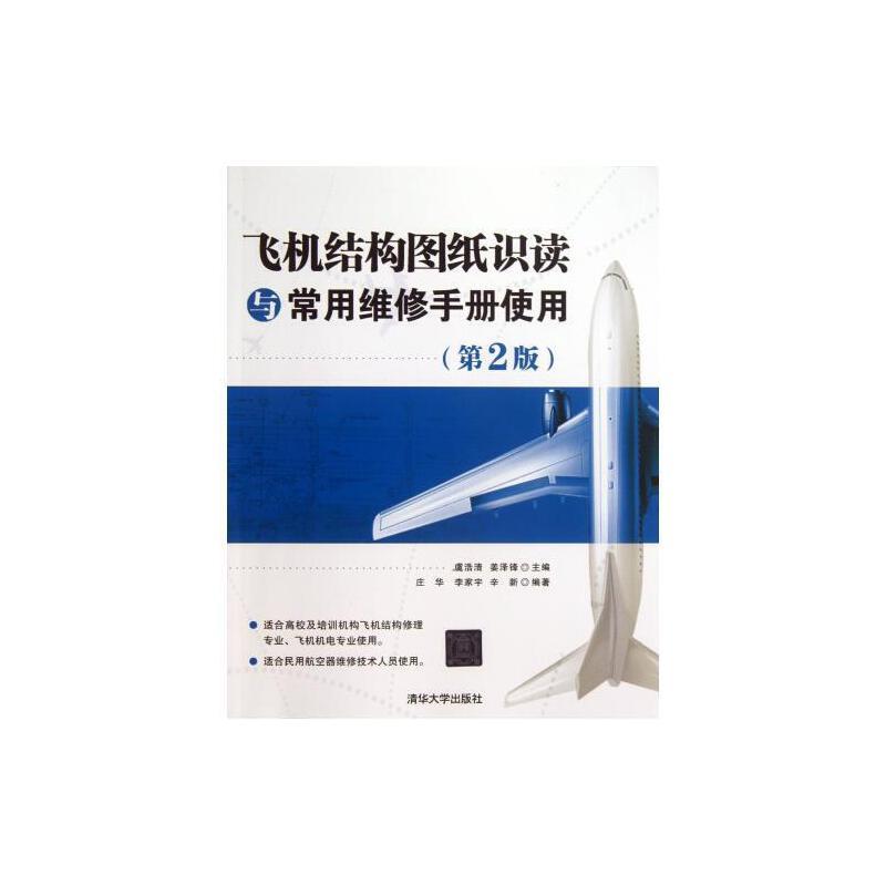 飞机结构图纸识读与常用维修手册使用(第2版) 正版 虞浩清//姜泽锋