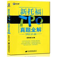 新航道新托福真题全解 TPO 21-26 彭铁城主编 TOEFL 新托福考试真题详解