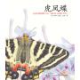 馆野鸿科学绘本:虎凤蝶(平装)