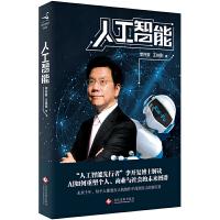 人工智能(团购,请致电010-57993149)