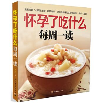 怀孕了吃什么每周一读(北京协和医院营养师,悉心指导孕期每周营养饮食,妈妈学会吃,宝宝长得好!)