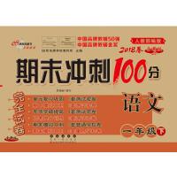 期末冲刺100分语文一年级下册18春(人教部编版)