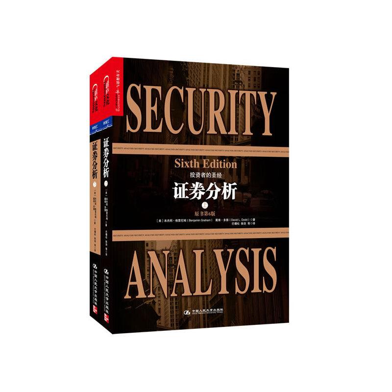 证券分析第6版(平装上、下)著名经济学家巴曙松老师领衔业内专业人士全新翻译