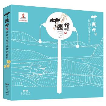 中国绘 诗韵童年(给孩子更有品质的阅读 套装共6册)