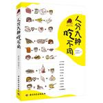 人分九种吃不同-宝葫芦健康生活书系(源于《黄帝内经》及中医体质理论的饮食指南,教您辨清体质吃出健康。)