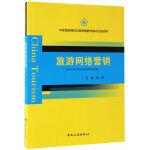 中国旅游院校五星联盟教材编写出版项目--旅游网络营销