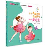舞之长(6~9岁)――少儿舞蹈训练指导用书