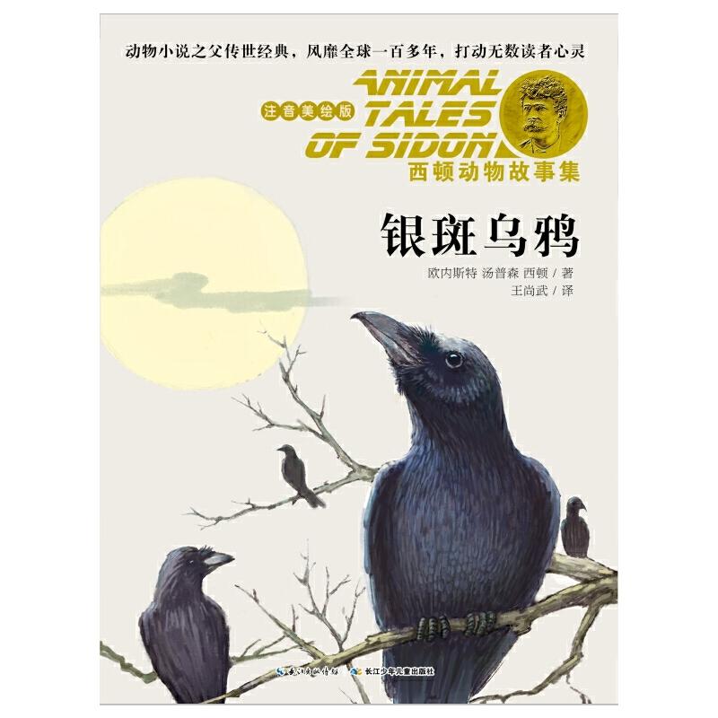 《西顿动物故事集·银斑乌鸦》((加).)【简介
