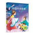 注音彩绘版名著 中国民间故事