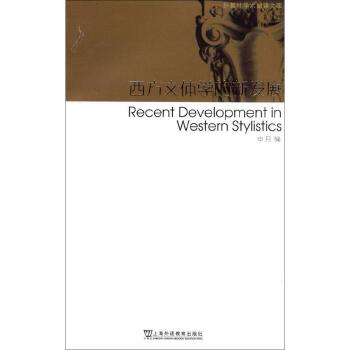 西方文体学的新发展/外教社学术阅读文库