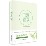 日思夜读・悦读本
