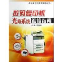 数码复印机光路系统维修指南