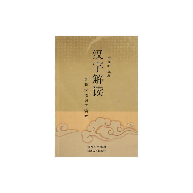 汉字解读(*汉语识字读本) 语言 白歌昕 正版书籍