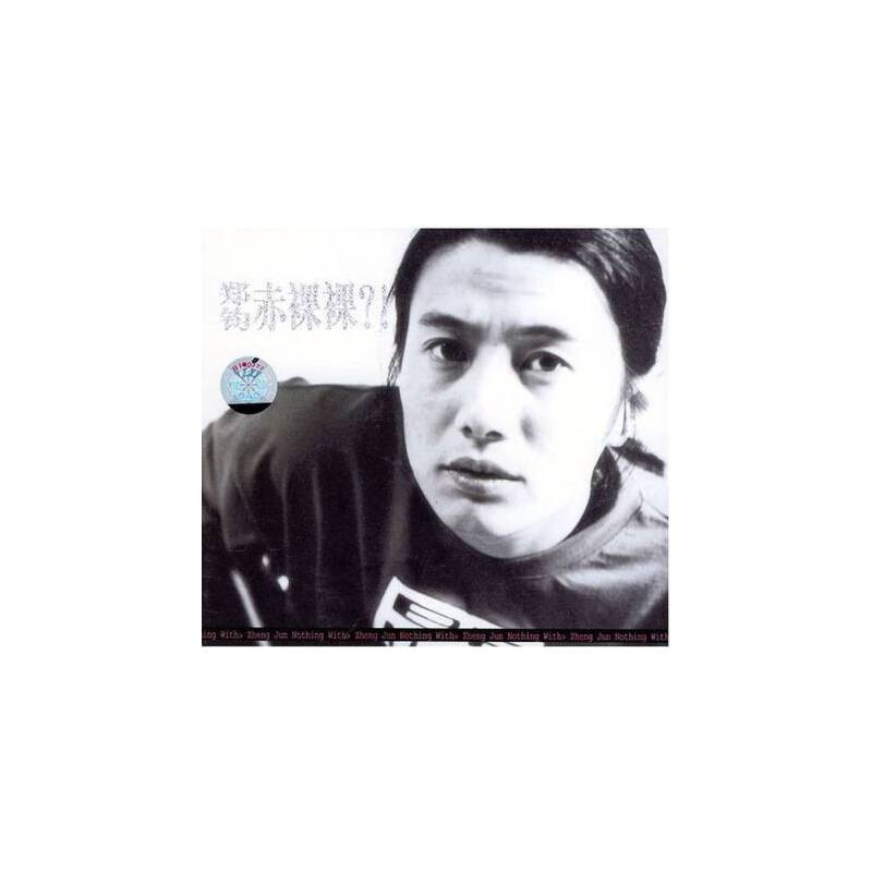 郑钧 赤裸裸 正版 cd