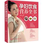 孕妇饮食营养全书(孕10月同步营养权威方案!142个孕期营养食谱 48个对症保健食谱,全面满足准妈妈和小宝宝的营养需求)