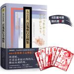 鸟山石燕百鬼夜行全画集(精装珍藏版)日本妖怪经典形象创始之书、被誉为日本的《山海经》!所谓妖,不过是求而不得的人,修而未成的果。