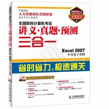 Excel 2007中文电子表格-全国职称计算机考试讲义.真题.预测三合一-(附光盘)