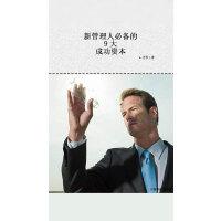 新管理人必备的9大成功资本(电子书)
