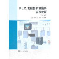 PLC、变频器和触摸屏实践教程(第二版)