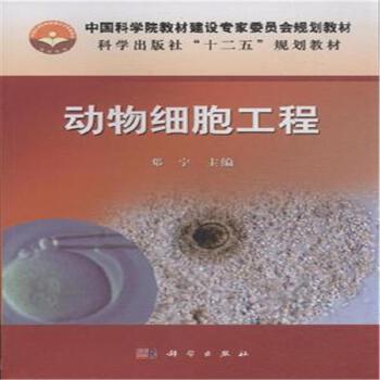 《动物细胞工程9787030395559(邓宁)》邓宁