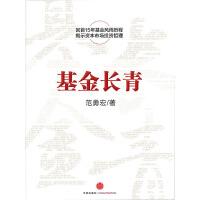 基金长青(电子书)