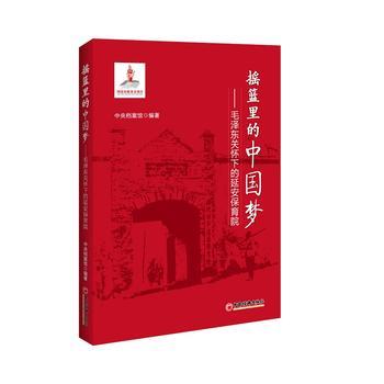 摇篮里的中国梦――毛泽东关怀下的延安保育院