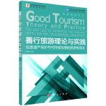 善行旅游理论与实践——促进遗产保护与可持续发展的旅游新理念