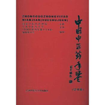 中国中医药年鉴(附光盘学术卷)(精)