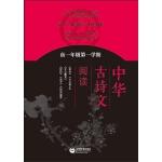 《中华古诗文阅读》高一年级第一学期